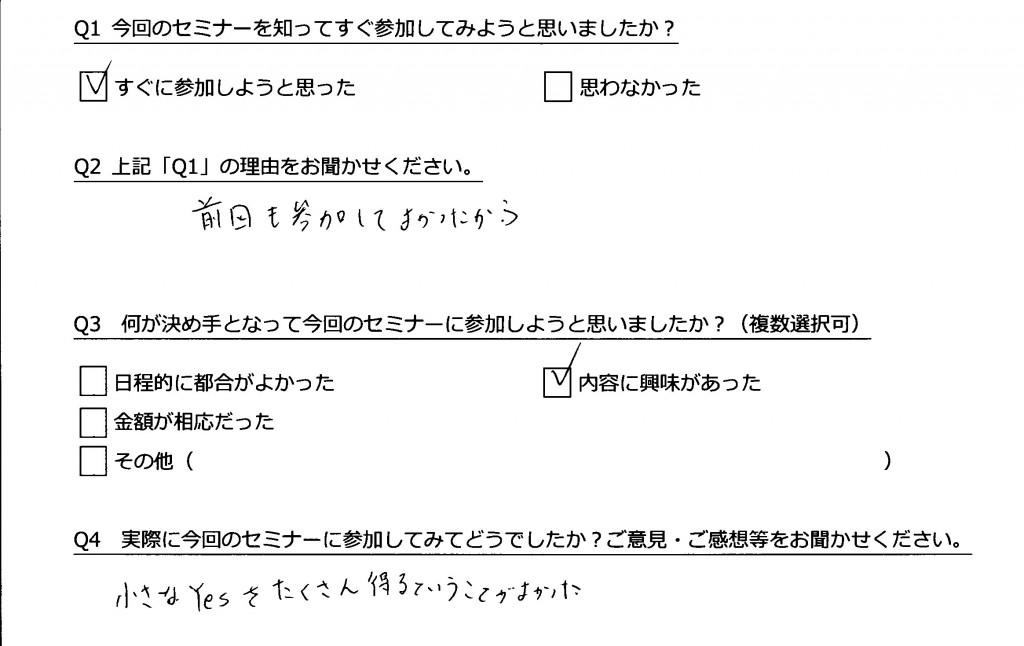 141206SCSアンケート実績_003(佐藤敦規さま)