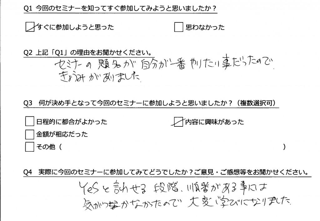 141206SCSアンケート実績_001(清水浩子さま)