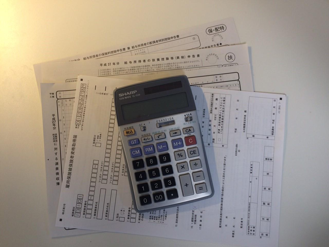 給与計算etcを外注している場合のマイナンバー取扱いは?