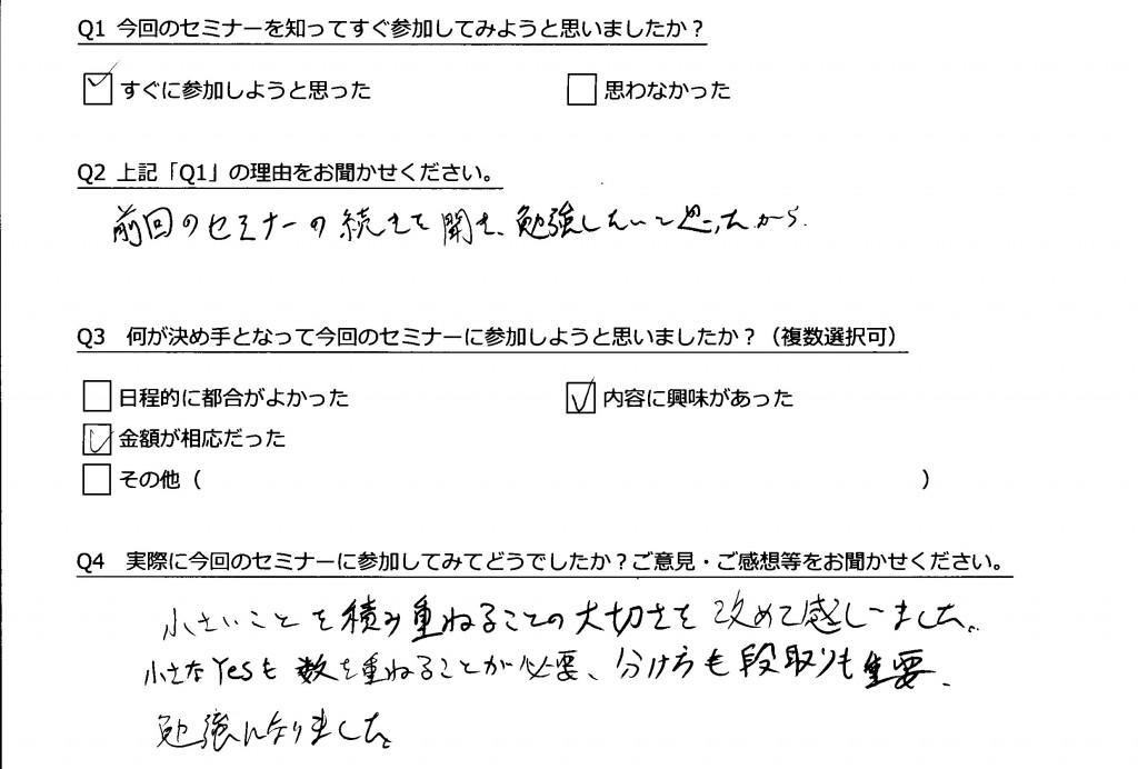 141206SCSアンケート実績_002(飯田和久さま)