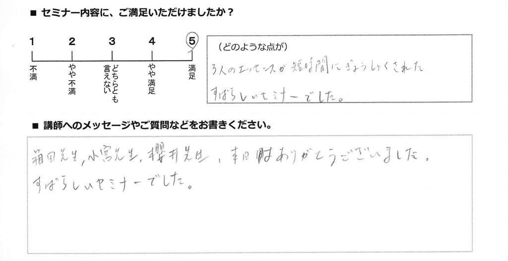 2-20140315コラボセミナーアンケート_004