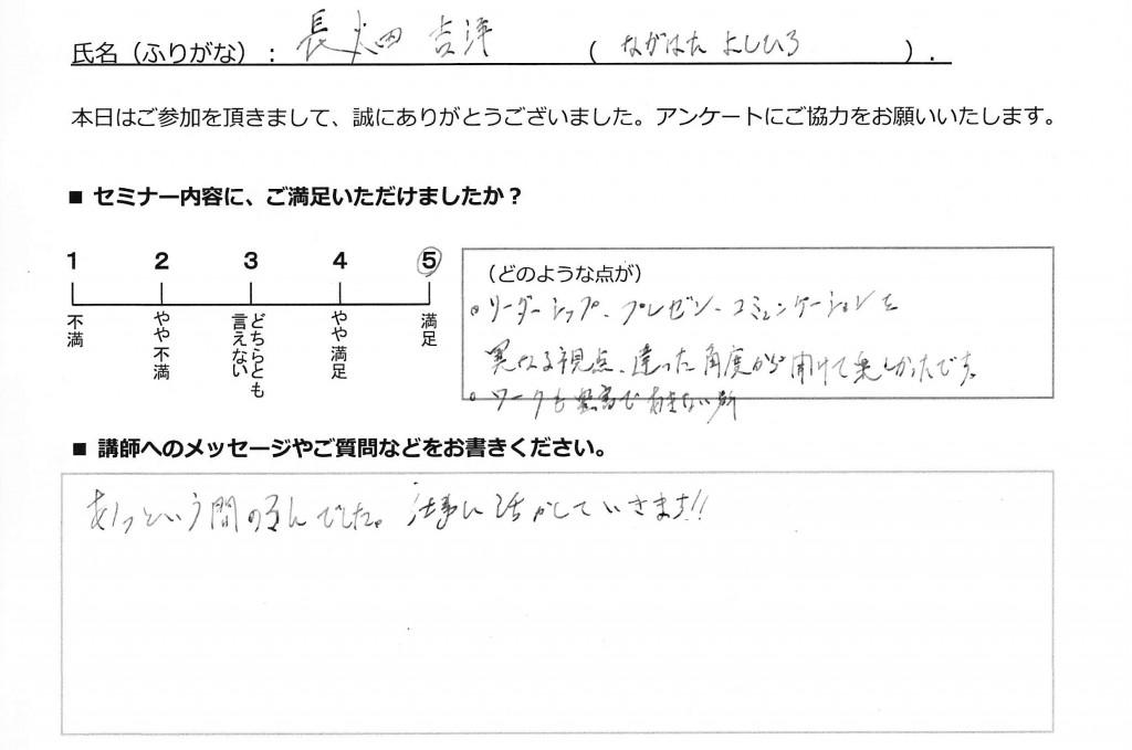 1-20140315コラボセミナーアンケート_008