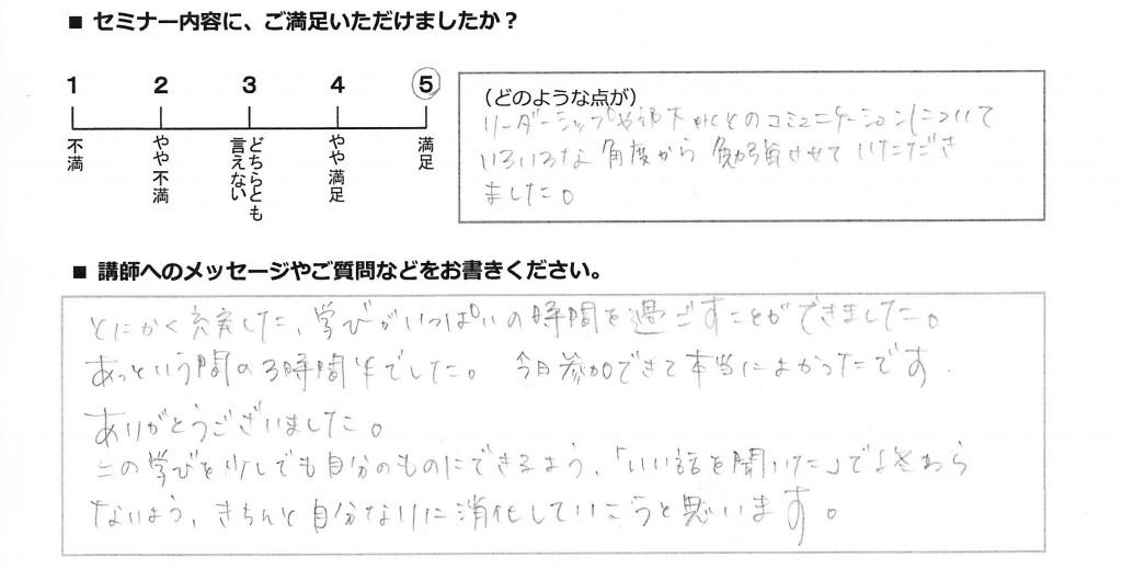2-20140315コラボセミナーアンケート_006