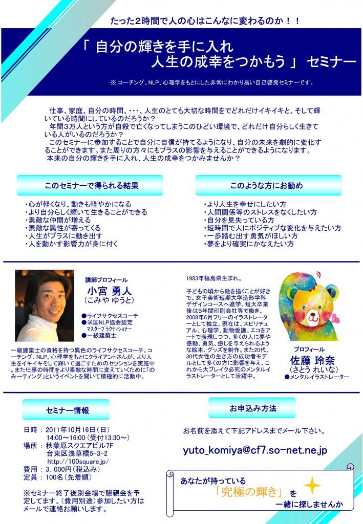 コミセミチラシ(コミ&玲奈)1016