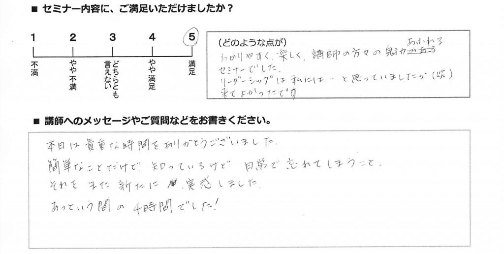 2-20140315コラボセミナーアンケート_009