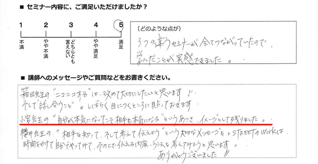2-20140315コラボセミナーアンケート_001