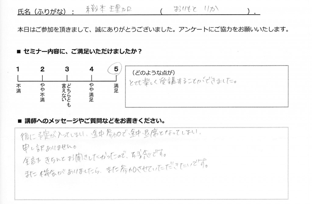 1-20140315コラボセミナーアンケート_015