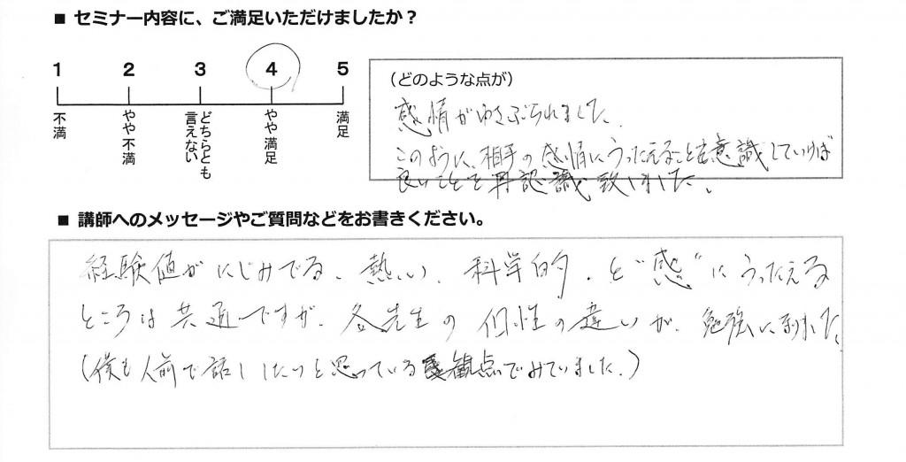 2-20140315コラボセミナーアンケート_005