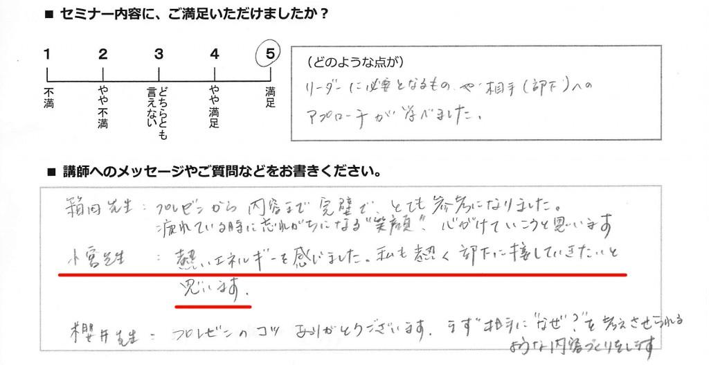 2-20140315コラボセミナーアンケート_007