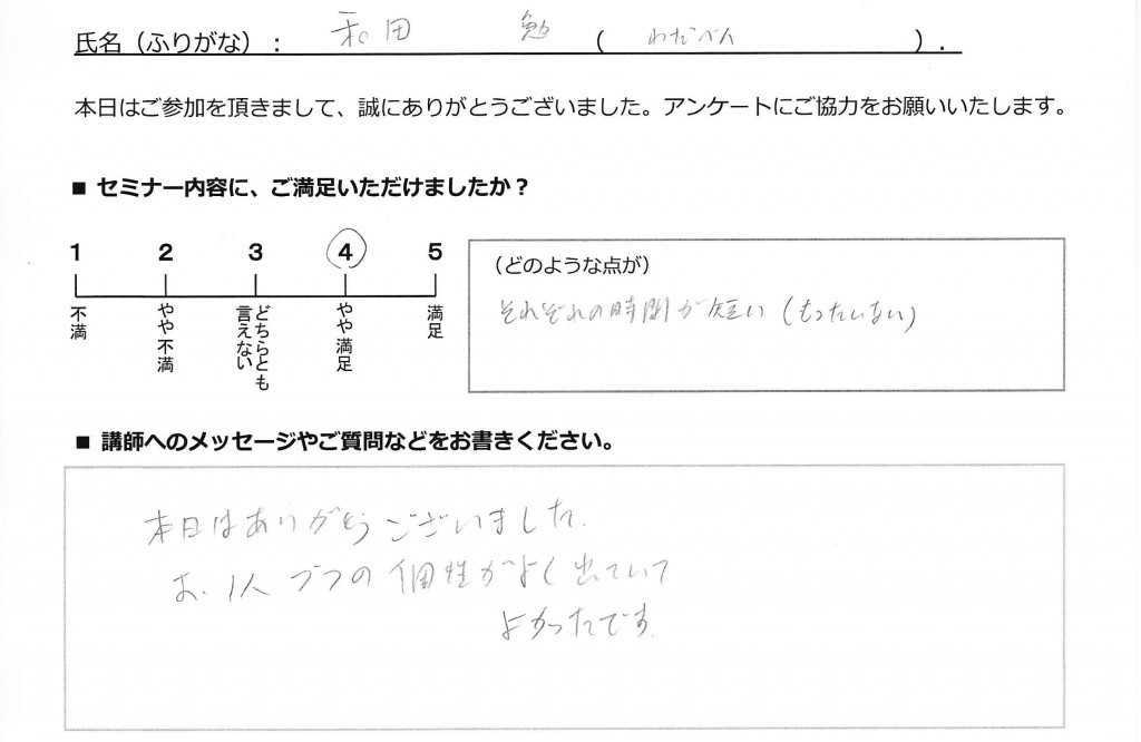1-20140315コラボセミナーアンケート_002