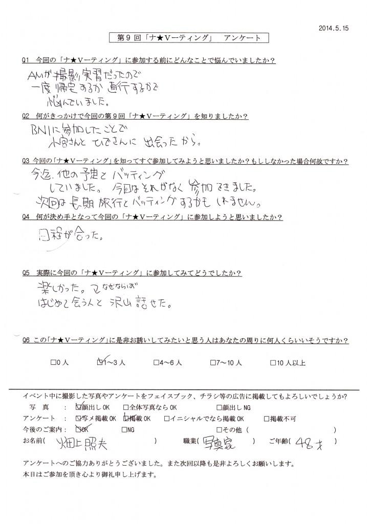〇 img014