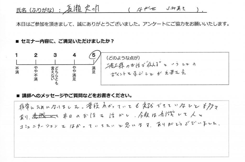 1-20140315コラボセミナーアンケート_012