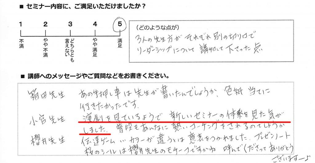 2-20140315コラボセミナーアンケート_010