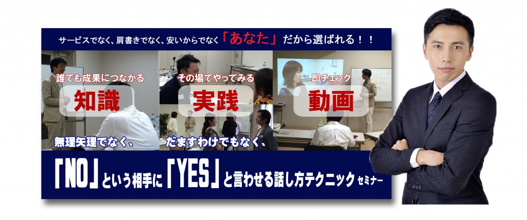 No-Yes話し方案内ロゴ02