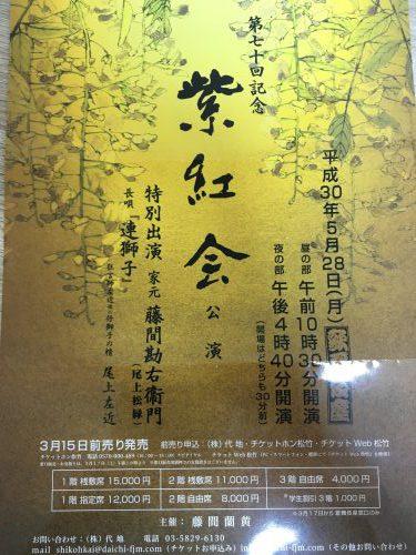 紫紅会を見に歌舞伎座に行ってきます