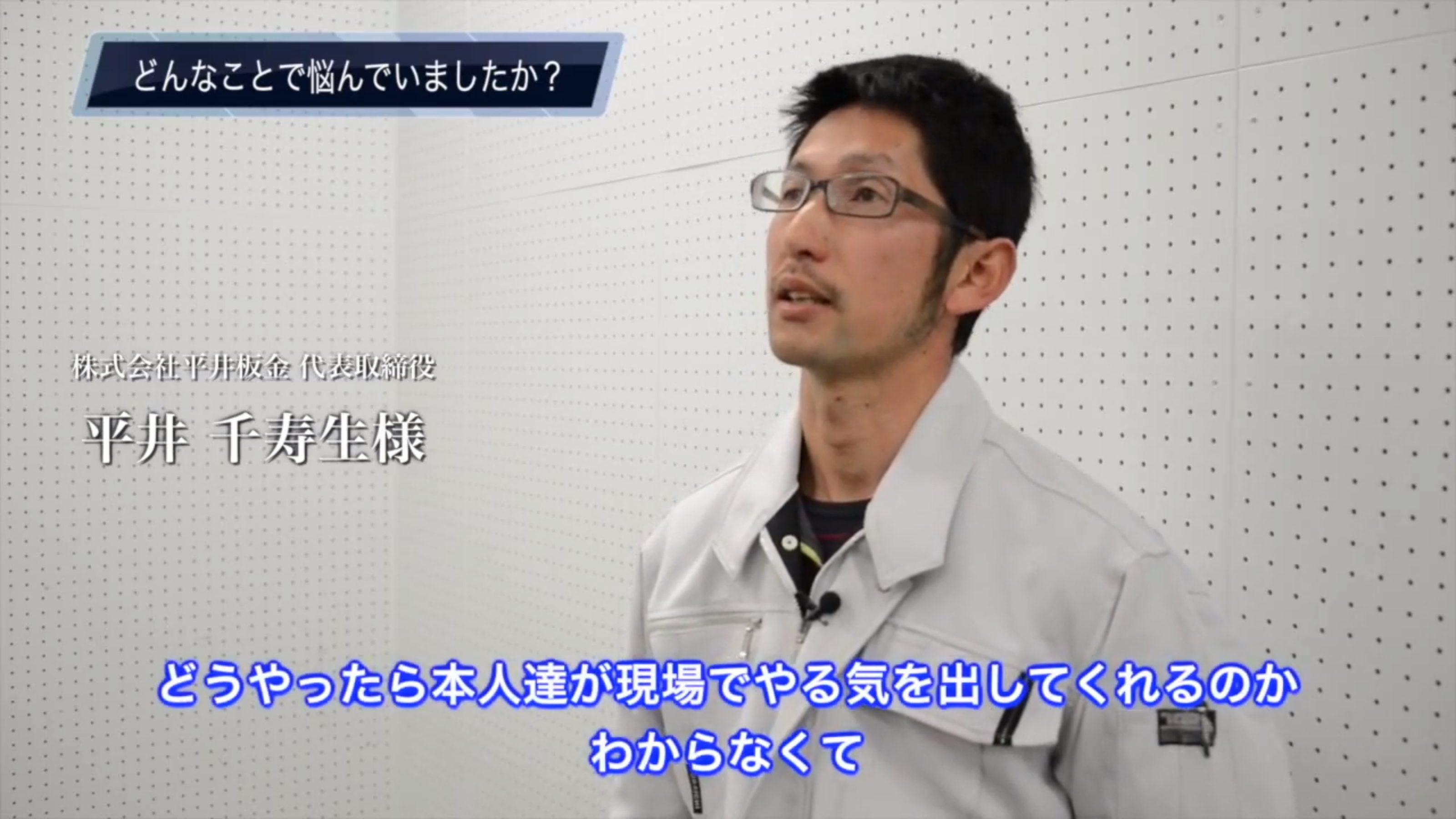 お客様の声 (株)平井板金 様