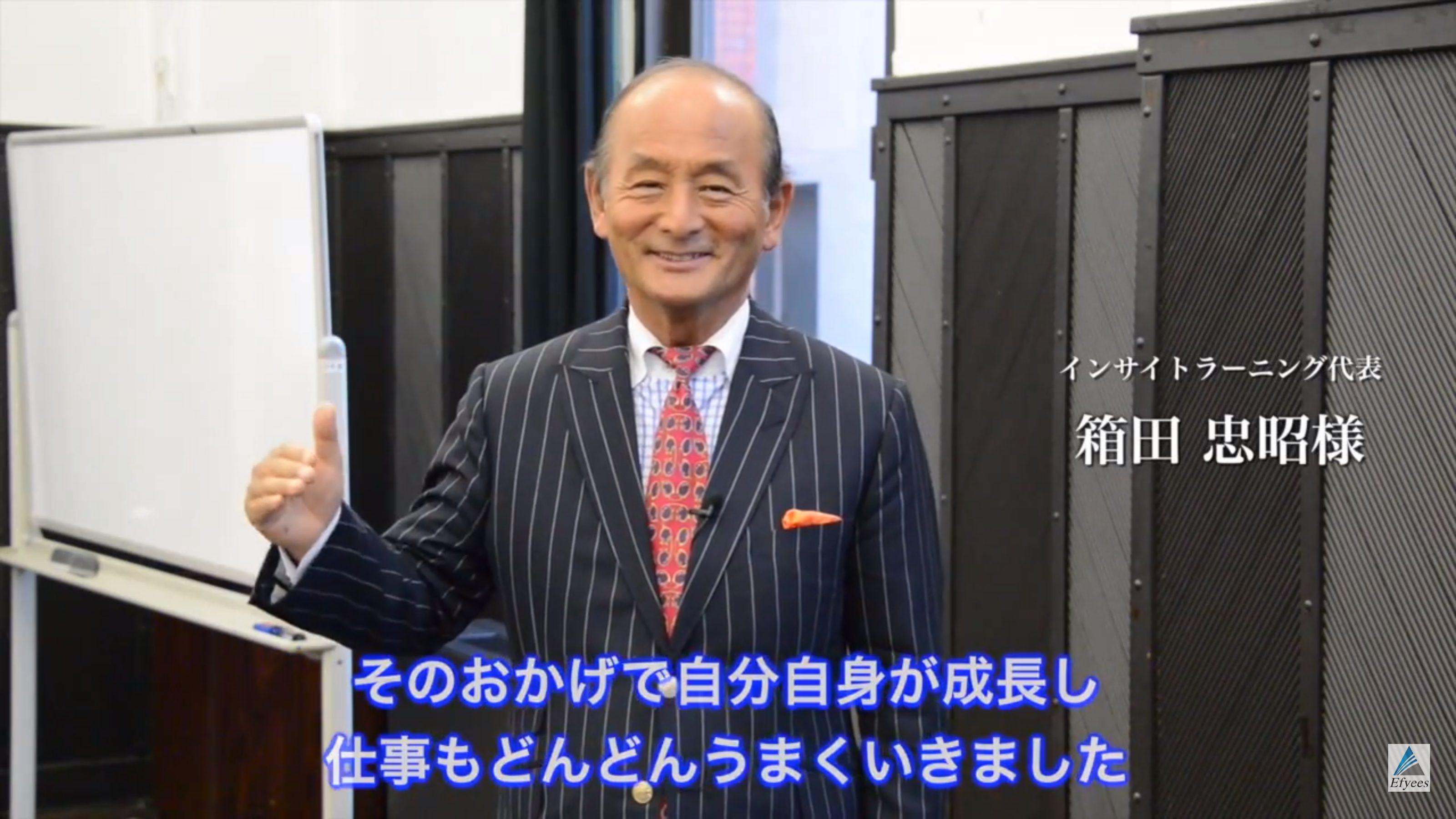 推薦者の声 箱田忠明 様